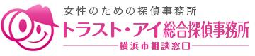 女性専門の探偵をお探しの方は横浜市 トラスト・アイ総合探偵事務所